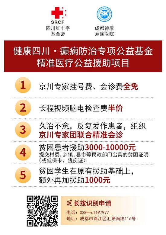 成都癫痫病医院联合北京专家会诊最后一天!有需求的患者赶紧到院!